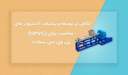 نگاهی بر توسعه و پیشرفت اکسترودرهای مناسب برای پیویسی سخت (UPVC)
