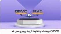 OPVC چیست و تفاوت آن با پی وی سی