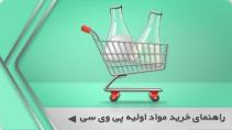 راهنمای خرید مواد اولیه پی وی سی