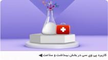 کاربرد پی وی سی در بخش بهداشت و سلامت