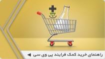 راهنمای خرید کمک فرایند پی وی سی