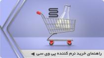 راهنمای خرید نرم کننده پی وی سی