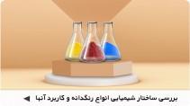 بررسی ساختار شیمیایی رنگدانه های پلاستیک
