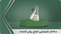 بررسی انواع روان کننده از نوع ساختار شیمیایی