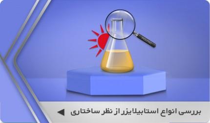 بررسی استابیلایزر از نظر ساختار شیمیایی