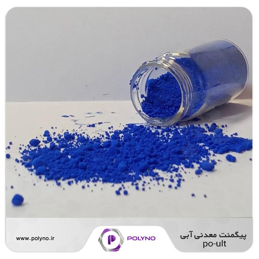 رنگدانه آبی ultramarine