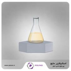 استابیلایزر مایع