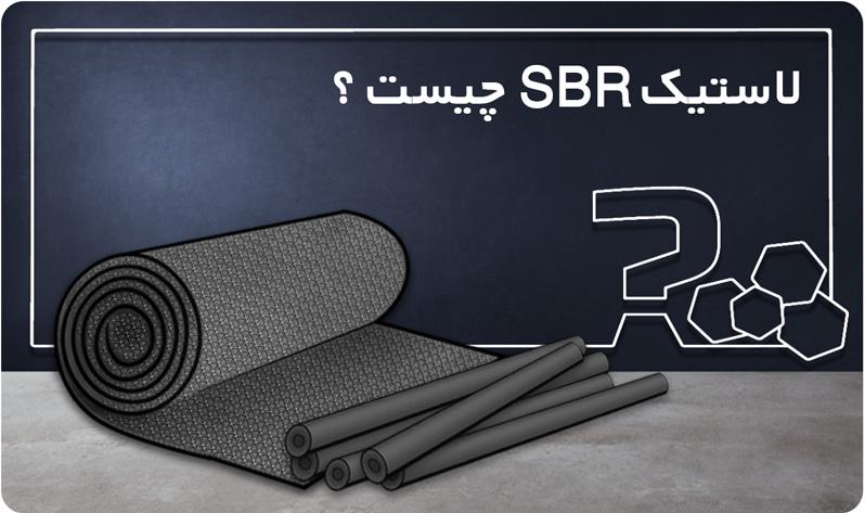 لاستیک SBR