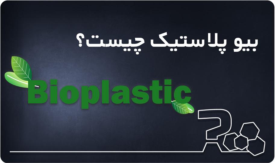 بیو پلاستیک