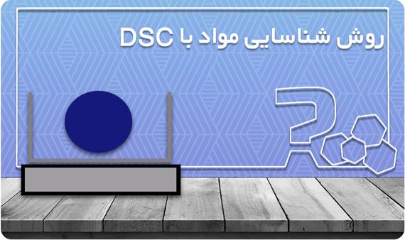 روش برای شناسایی مواد-DSC چیست؟
