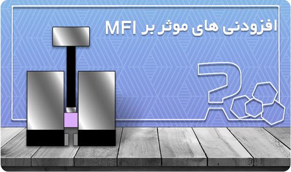 مواد موثر بر mfi